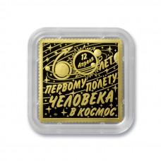 Россия. 60 лет Первому полету человека в Космос. Сувенирная марка в футляре
