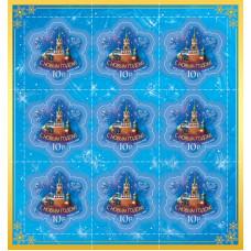 Россия. С Новым, 2010 годом! Лист в сувенирной обложке