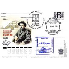 """""""Пенза. А.И. Куприн. 140 лет со дня рождения"""". Почтовая карточка с литерой """"В"""", с двумя специальными гашениями и КШ"""