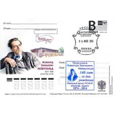 """""""Их имена в истории Пензы. В.Э. Мейерхольд, режиссер, актер"""". Карточка с литерой """"В"""", гашение """"История на почтовых карточках"""" и памятный КШ """"140 лет со дня рождения В.Э. Мейерхольд"""""""