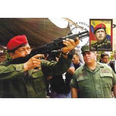 """Политические деятели Латинской Америки. Уго Рафаэль Чавес Фриас. Выставка вооружений. Картмаксимум с гашением """"Москва 101000"""""""