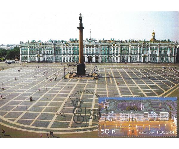 """250 лет основанию Государственного Эрмитажа. Картмаксимум с гашением """"Санкт-Петербург 190000"""""""