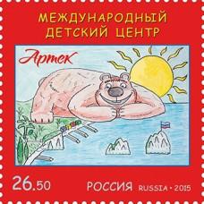 Россия. Международный детский центр «Артек». Марка