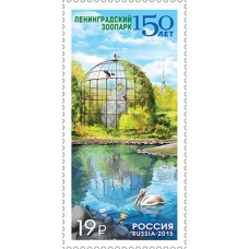 Россия. 150 лет Ленинградскому зоопарку. Марка