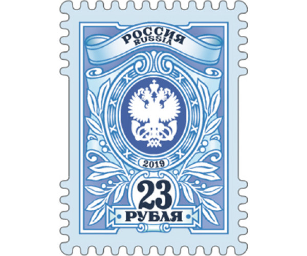 Россия. Тарифная марка с номиналом 23 рубля. Самоклеящаяся марка