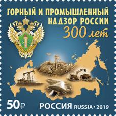 Россия. 300 лет горному и промышленному надзору России. Марка