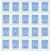Россия. Тарифная марка с номиналом 23 рубля. Лист из 20 самоклеящихся марок