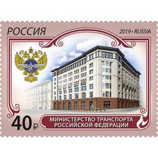 Россия. Министерство транспорта Российской Федерации. Марка
