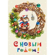 """Немаркированная почтовая карточка """"С Новым годом! Мышка и праздничный венок"""""""