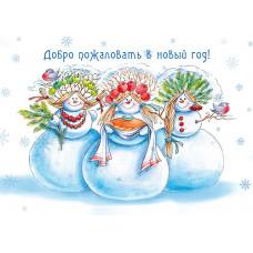 """Немаркированная почтовая карточка """"Добро пожаловать в новый год! Наряженные снеговики встречают гостей"""""""