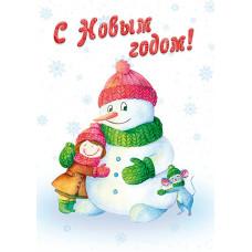 """Немаркированная почтовая карточка """"С Новым годом! Девочка и мышка обнимают снеговика"""""""