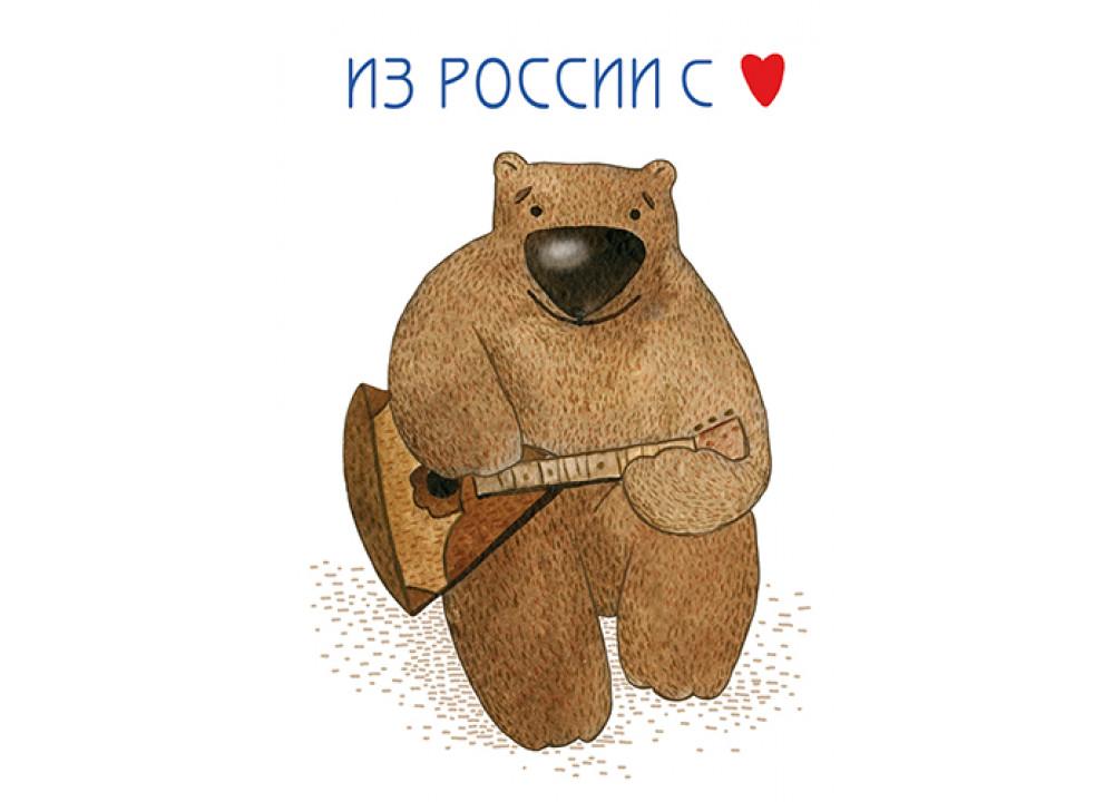 Открытки россия с медведем