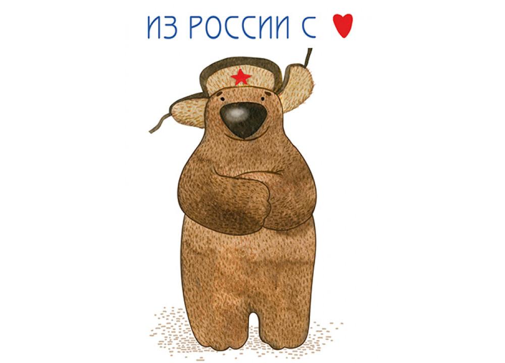 Открытки россия с медведем, надписи прикольные