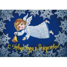 """Немаркированная почтовая карточка """"С Новым годом и Рождеством! Летящий ангел"""""""
