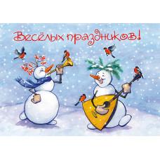 """Немаркированная почтовая карточка """"Весёлых праздников! Снеговики играют на балалайке и дудке"""""""