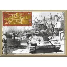 """Картмаксимум """"Крымская операция. Освобождение Севастополя"""", гашение """"Севастополь 299011"""""""