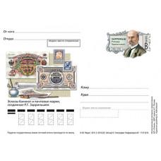 """""""150 лет со дня рождения Р.Г. Зарриньша, художника, графика"""". Карточка с оригинальной маркой"""