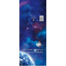 """Сувенирный набор в обложке """"Покорение космоса"""""""