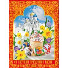 """Сувенирный набор в обложке """"Со Светлым праздником Пасхи!"""""""