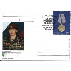 """""""Медаль за отвагу"""", Шелохвостов И.Ю., гашение """"Санкт-Петербург 191025"""""""