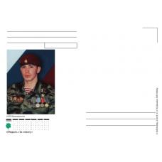 """Немаркированная почтовая карточка """"Медаль за отвагу"""", Шелохвостов И.Ю."""