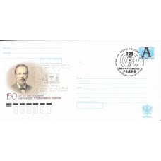 """СГ """"125 лет изобретению радио. Санкт-Петербург 191025"""" на ХМК 2009 года """"150 лет со дня рождения А.С. Попова"""""""