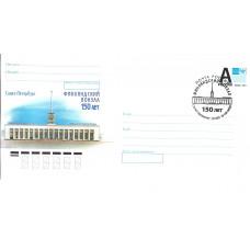 """Санкт-Петербург. СГ """"150 лет Финляндскому вокзалу"""" на конверта с литерой """"А"""""""