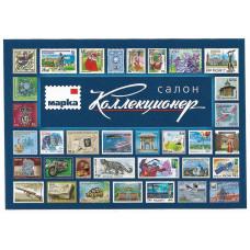 "Карманный календарик ""Салон Коллекционер"", на 2020 год, с зубцемером"