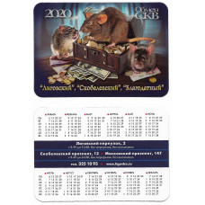 "Карманный календарик ""Обмен СКВ"", на 2020 год"