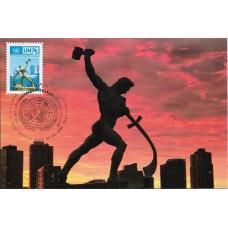 """75 лет Организации Объединённых Наций. Картмаксимум с гашением """"Санкт-Петербург 191025"""""""