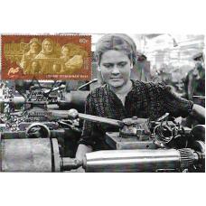 """Путь к Победе. Труженики тыла. Картмаксимум с гашением """"Санкт-Петербург 191025"""""""