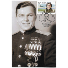 """100 лет со дня рождения И.Н. Кожедуба, лётчика-истребителя, маршала авиации. Картмаксимум с гашением """"Санкт-Петербург 191025"""""""