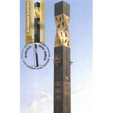 """Мемориал """"Свеча памяти"""" в Иерусалиме. Картмаксимум с гашением """"Санкт-Петербург 191025"""""""