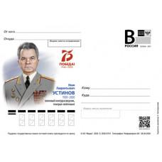 """Военные разведчики. Устинов Иван Лаврентьевич, военный контрразведчик, генерал-лейтенант. Карточка с литерой """"В"""""""