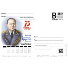 """Военные разведчики. Н.М. Трусов, военный разведчик, генерал-лейтенант. Карточка с литерой """"В"""""""