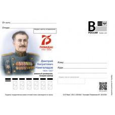 """Военные разведчики. Д.Б. Намгаладзе, военный разведчик, генерал-майор. Карточка с литерой """"В"""""""