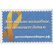"""Благотворительная непочтовая марка """"Детскийракпобедим.РФ"""""""
