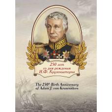 """Сувенирный набор """"250 лет со дня рождения И.Ф. Крузенштерна"""""""