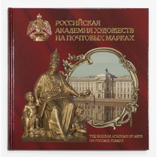 Российская академия художеств. Подарочная книга с марками