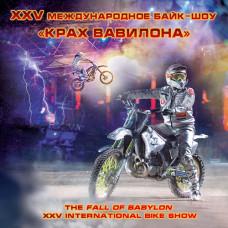 """XXV байк-шоу """"Крах Вавилона"""". Сувенирный малотиражный набор в обложке"""