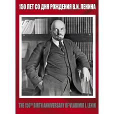 Россия. 150 лет со дня рождения В.И. Ленина, политического деятеля, историка, философа. Сувенирный набор