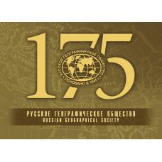 Русское географическое общество - 175 лет. Сувенирный малотиражный набор в обложке