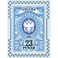 Россия. Тарифная марка с номиналом 23 рубля. Самоклеящаяся марка. Тираж 2020 года