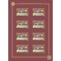 Россия. Национальные проекты России. Безопасные и качественные автомобильные дороги. Лист малого формата