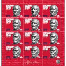 Россия. 150 лет со дня рождения В.И. Ленина, политического деятеля, историка, философа. Лист малого формата