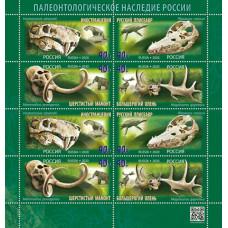 Россия. Палеонтологическое наследие России. Лист