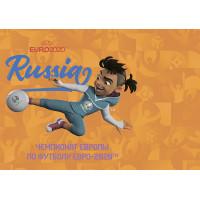 """Немаркированная почтовая карточка """"Чемпионат Европы по футболу ЕВРО-2020™"""""""