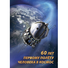 """Немаркированная почтовая карточка """"60 лет первому полёту человека в космос"""""""