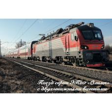 Железнодорожный транспорт России. Современные поезда. Поезд с двухэтажными вагонами