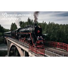 Железнодорожный транспорт России. Современные поезда. Рускеальский экспресс